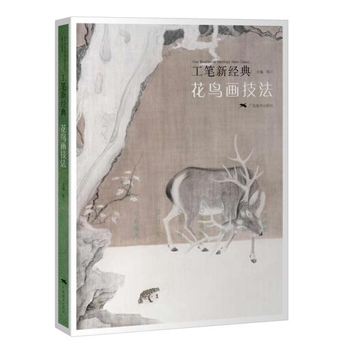 工笔新经典系列(3册)