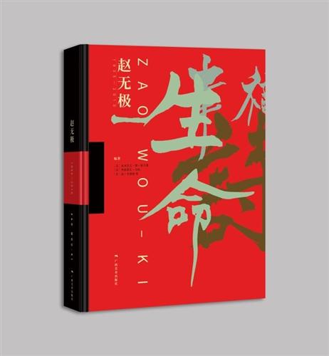 《赵无极1935—2010》