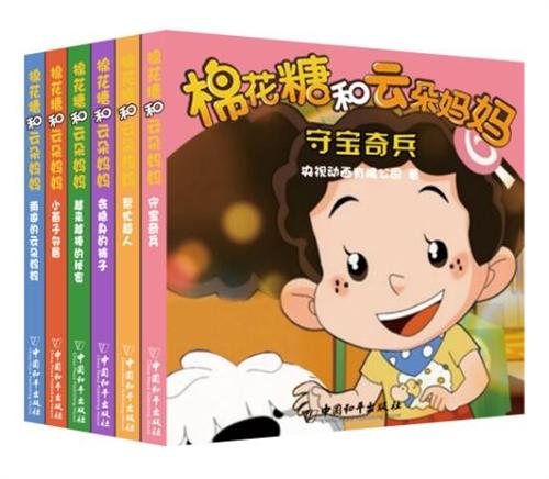棉花糖和云朵妈妈系列(10册)【3-6岁】