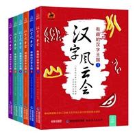 汉字风云会•有趣的汉字王国 (全六册)