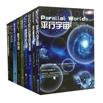 科学可以这样看系列(21册)