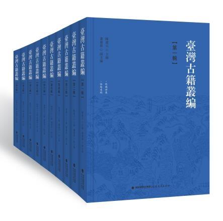 台湾古籍丛编 (第一辑)