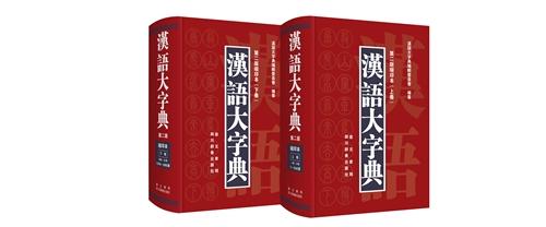 汉语大字典·第二版(缩印本)