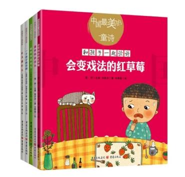 中国最美的童诗系列(10本)