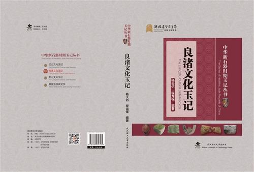 良渚文化玉记