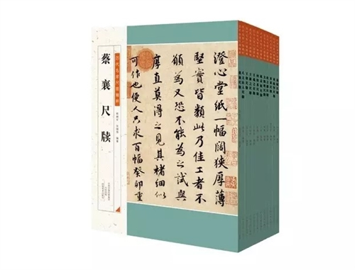 《历代名家尺牍精粹》 (6本)