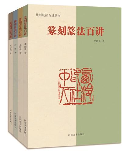 篆刻技法百讲丛书(4本)