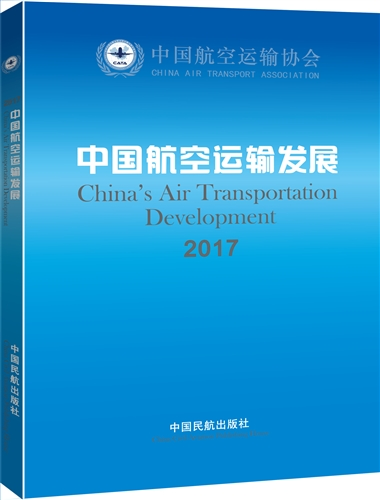 中国航空运输发展2017