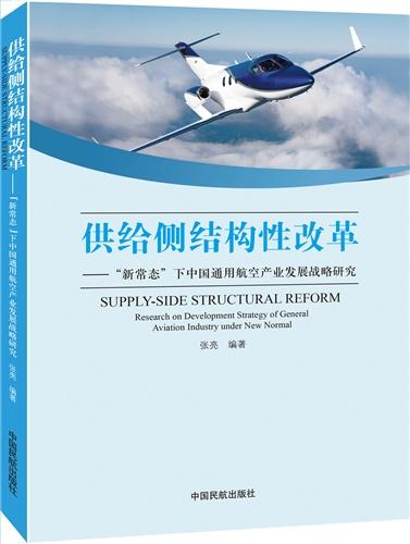 """供给侧结构性改革——""""新常态""""下中国通用航空产业发展战略研究"""
