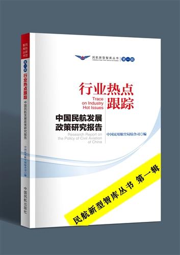 行业热点跟踪:中国民航发展政策研究报告