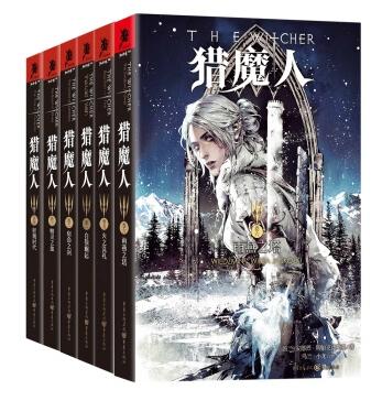 猎魔人系列(6卷)