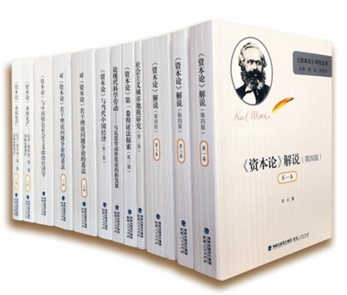 《资本论》研究丛书(12册)