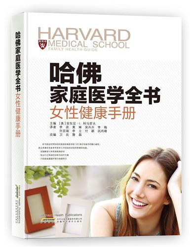 哈佛家庭医学全书-女性健康手册