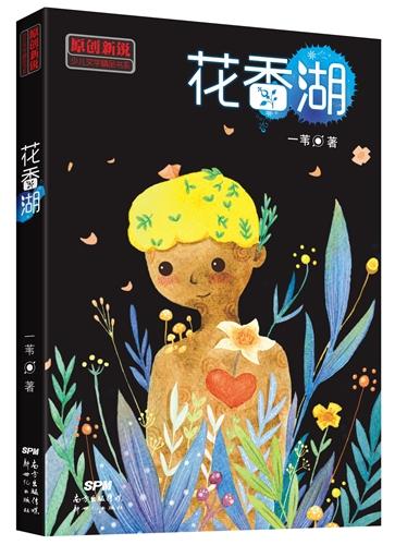 原创新锐少儿文学精品书系:花香湖
