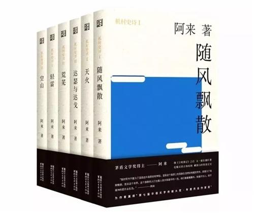 """""""机村史诗""""六部曲(共6册)(精装)"""