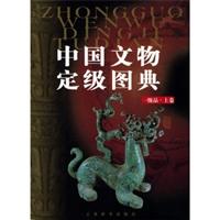 中国文物定级图典•一级品(上卷)