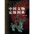 中国文物定级图典·一级品(上卷)