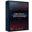 中国少数民族原生态民歌典藏(附55张CD)