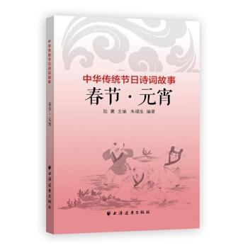 中华传统节日诗词故事:春节·元宵