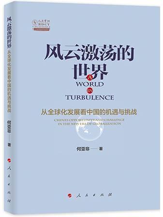 风云激荡的世界:从全球化发展看中国的机遇与挑战