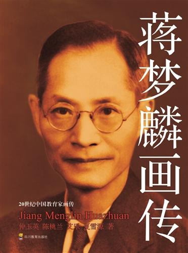 蒋梦麟画传/20世纪中国教育家画传续编
