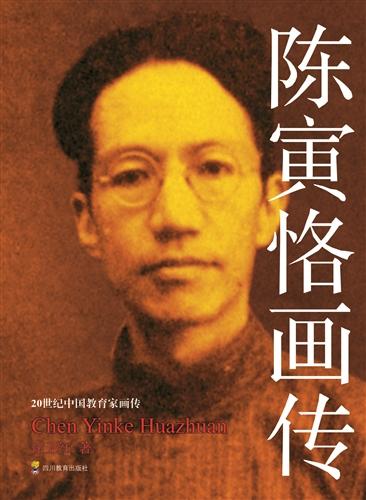 陈寅恪画传/20世纪中国教育家画传续编