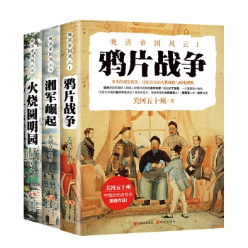 晚清帝国风云系列(套装3册)