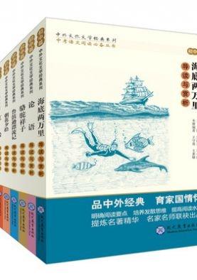 中外文化文学经典导读与赏析系列(9册)