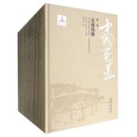 中国蜀道(全10册)
