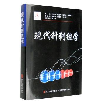 现代针刺组学(精装)