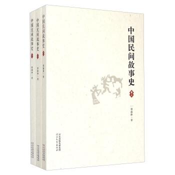 中国民间故事史(套装上中下册)