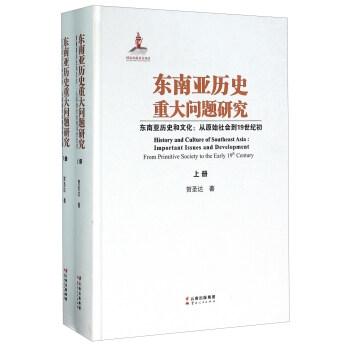 东南亚历史重大问题研究·东南亚历史和文化:丛原始社会到19世纪初(上、下)