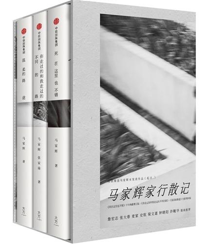 马家辉家行散记(全3册)