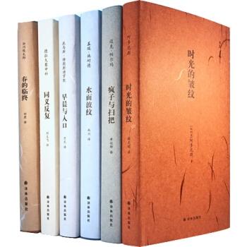 镜中丛书(共6册)