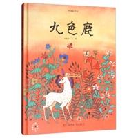 中国故事绘:九色鹿