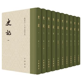 史记(布脊精装全10册·全新修订本)