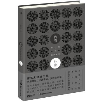 内境·外象:姚仁喜的建筑美学(精装)
