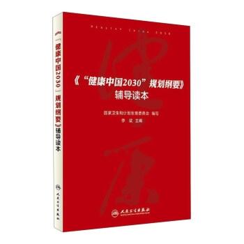 健康中国2030规划纲要辅导读本