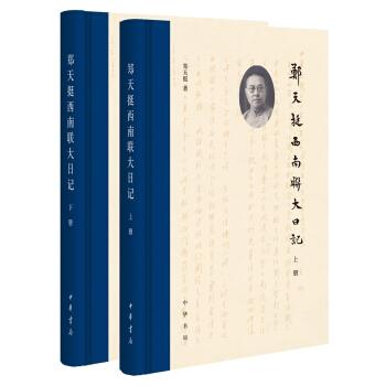 郑天挺西南联大日记(精装全2册)