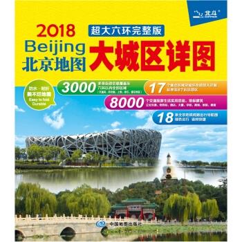 2018北京地图·大城区详图超大六环完整版