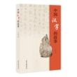 中国汉字的故事