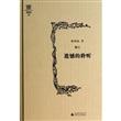 杨燕迪音乐文丛:遗憾的聆听