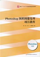 Photoshop图形图像处理项目教程
