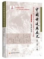 《中国铸造发展史》(第一册)