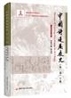 《中国铸造发展史》(第二册)