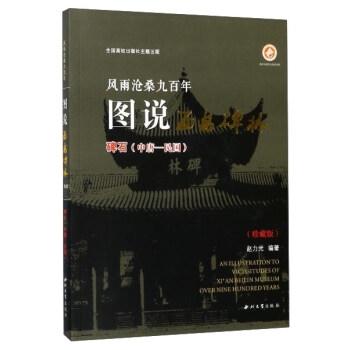 风雨沧桑九百年图说西安碑林(碑石中唐-民国珍藏版)