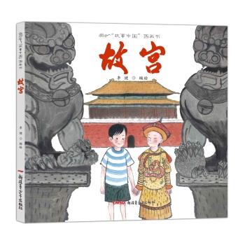 故事中国图画书系列:故宫