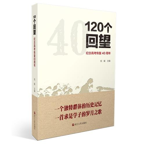 120个回望——纪念高考恢复40周年
