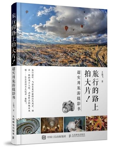 旅行的路上拍大片!超實用旅游攝影書