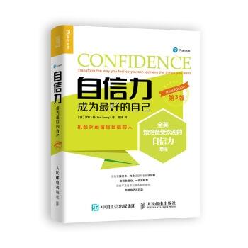 自信力 成為最好的自己 第3版
